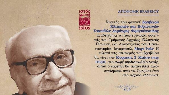 Dimitris-Frangopulos Mert-İnan