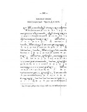kiltzanides_method_didask_helleniki_mousik_1881_150_dpi_p_t_0200