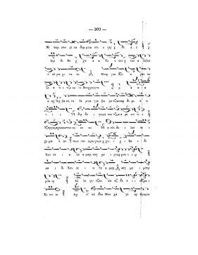 kiltzanides_method_didask_helleniki_mousik_1881_150_dpi_p_t_0202