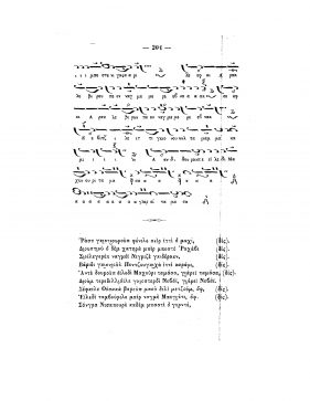 kiltzanides_method_didask_helleniki_mousik_1881_150_dpi_p_t_0204